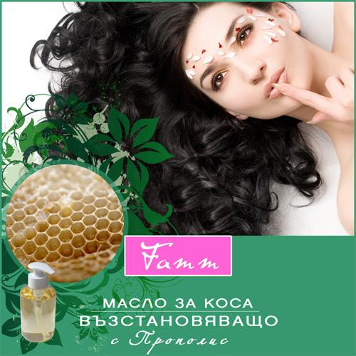 Купувам Възстановяващо масло с прополис за суха и третирана коса 200/250 ml