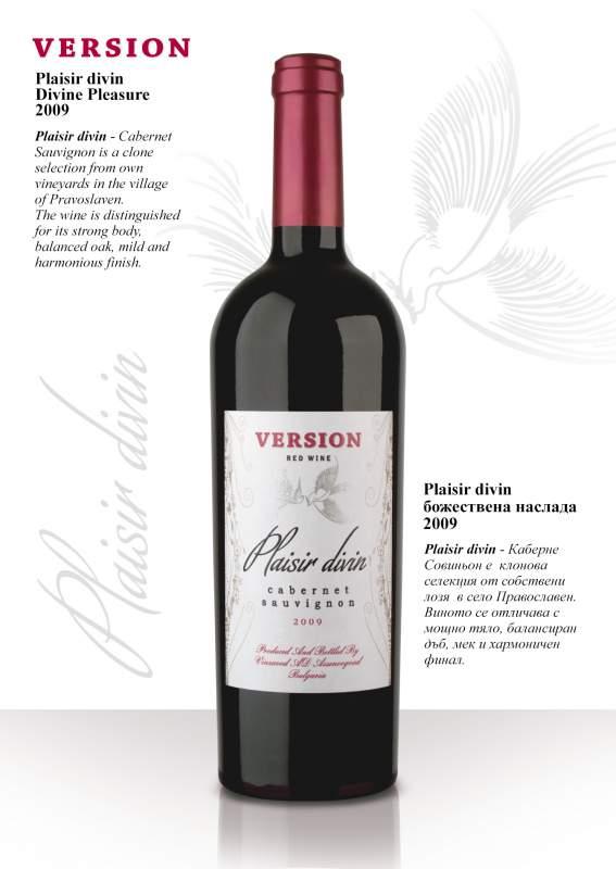 Купувам Червено вино Каберне Совиньон VERSION Plaisir Divin