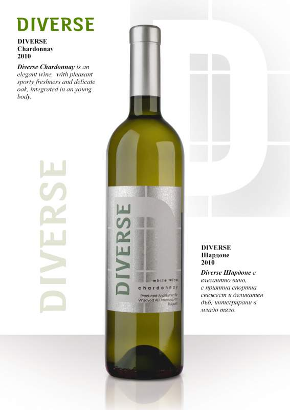 Купувам Бяло вино Шардоне DIVERSE