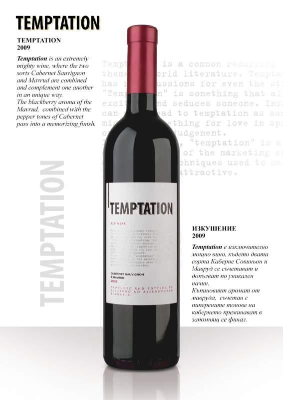 Купувам Червено вино Каберне Совиньон и Мавруд Temptation