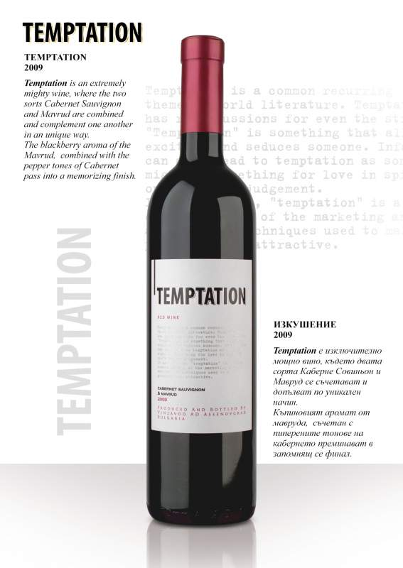 Купувам Червено вино Temptation, Каберне Совиньон и Мавруд