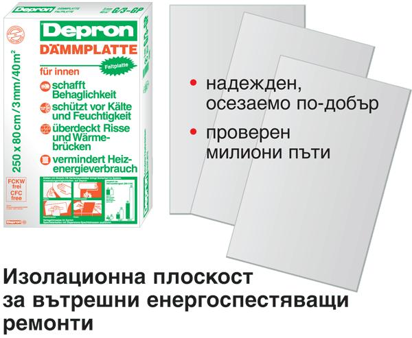 Купувам Топлоизолация Депрон