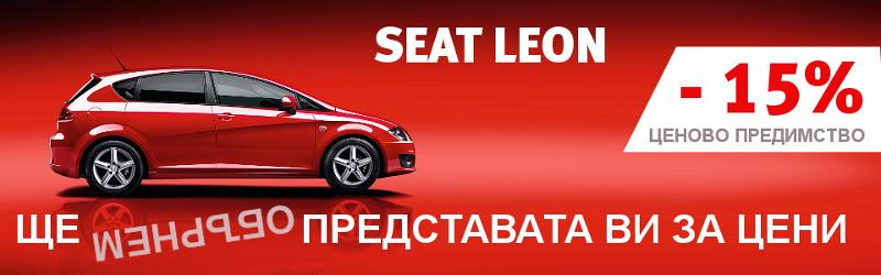 Купувам Автомобил SEAT Leon