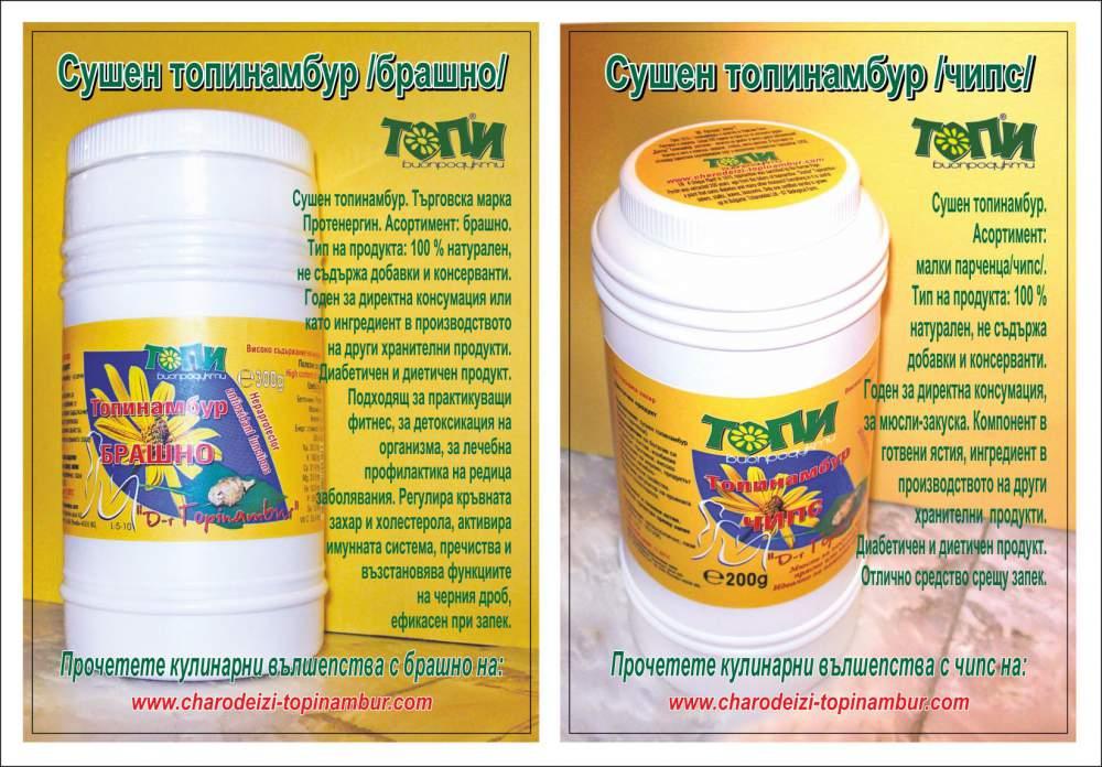 Купувам Продукти от земна ябълка/топинамбур,heliantus tuberosus/,обвивки за колбасарството