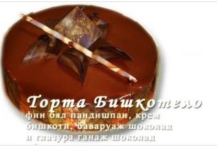 Торти шоколадови Бишкотело