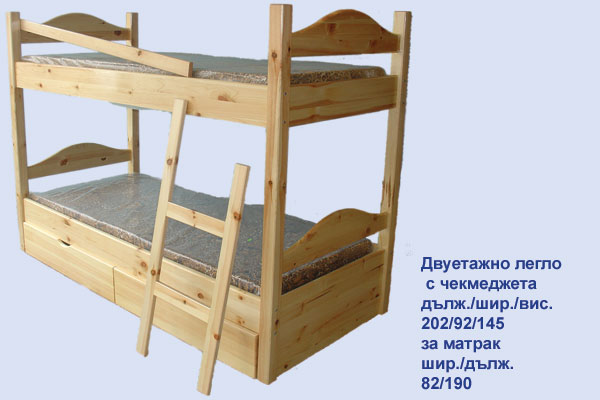 Купувам Двуетажно легло с чекмеджета
