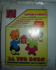 Купувам Бебешки комплект за изписване