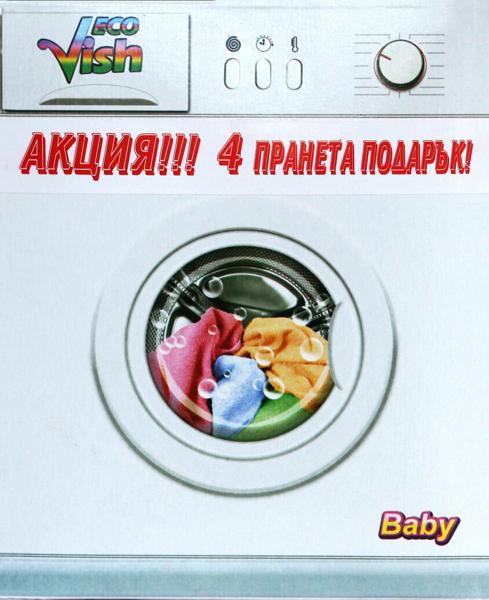 Купувам Детски прах за пране ЕКО-ВИШ