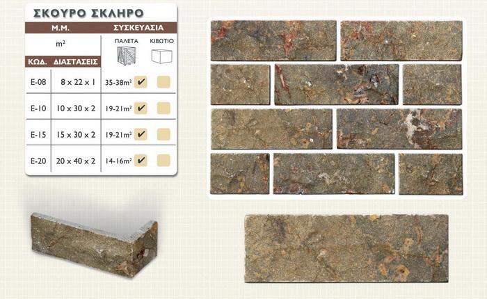 Купувам Дялан камък за облицовка на външни и вътрешни стени