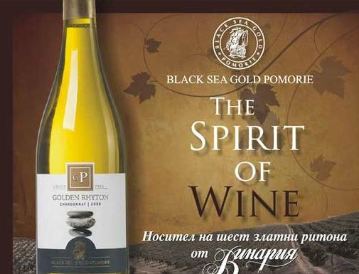 Купувам Вино Черноморско Злато