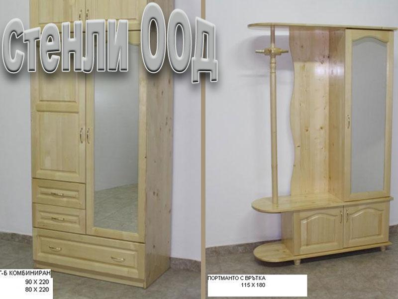 Купувам Мебели от масив