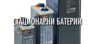 Купувам Стационарни батерии тип OPzV