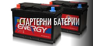 Купувам Батерии стартерни Mакс енерджи МЕ