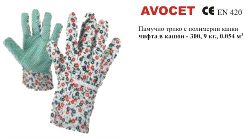Купувам Работни ръкавици AVOCET