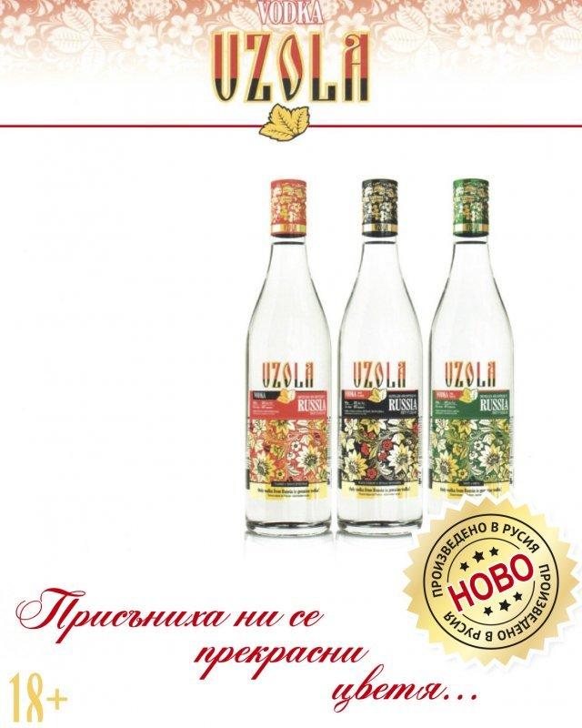 "Купувам  Руска водка ""УЗОЛА"" UZOLA"