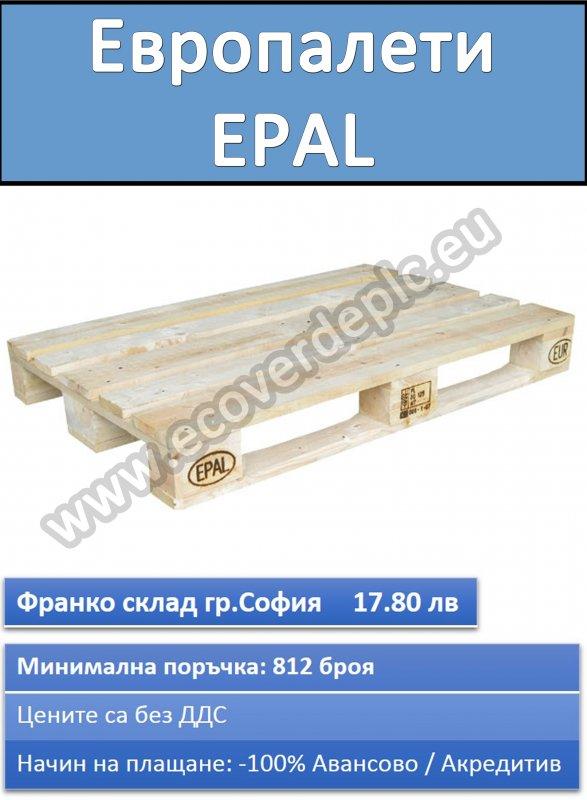 Купувам Евро Палети EPAL 17.80 лева/брой