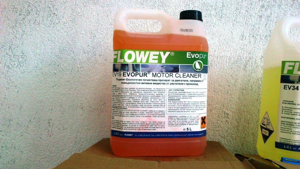Купувам Автошампоан EV19 EVOPUR® MOTOR CLEANER