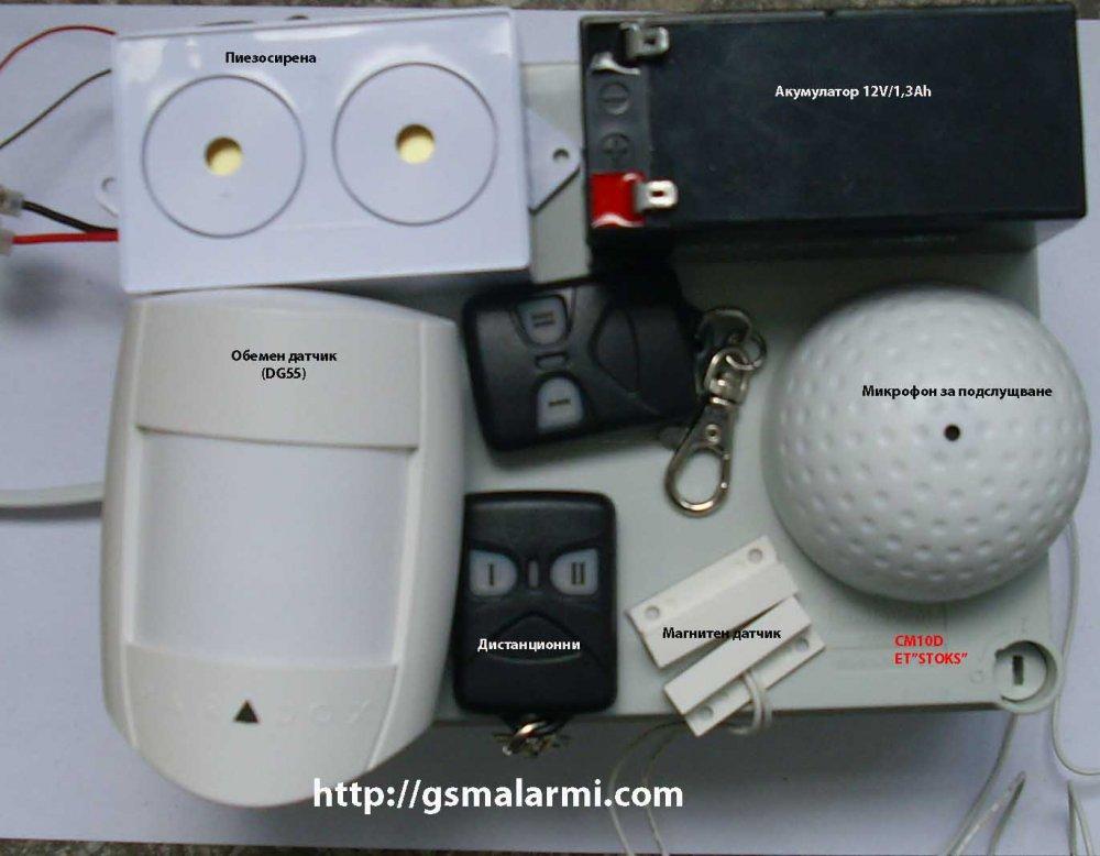 Купувам Алармени системи с гсм модул - СМ10