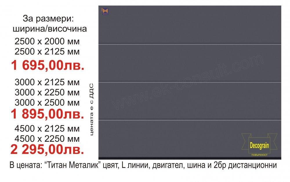 Купувам Гаражна секционна врата Hörmann - 2500x2000mm