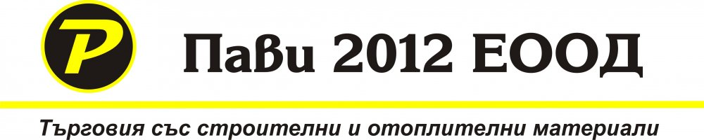 Купувам Строителни материали Пави 2012 ЕООД