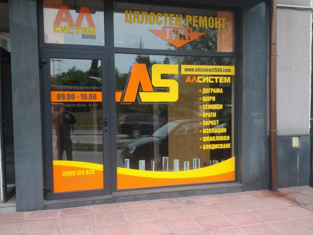 Купувам Aлуминиева , PVC дограма и вътрешни щори АЛ СИСТЕМ 2000