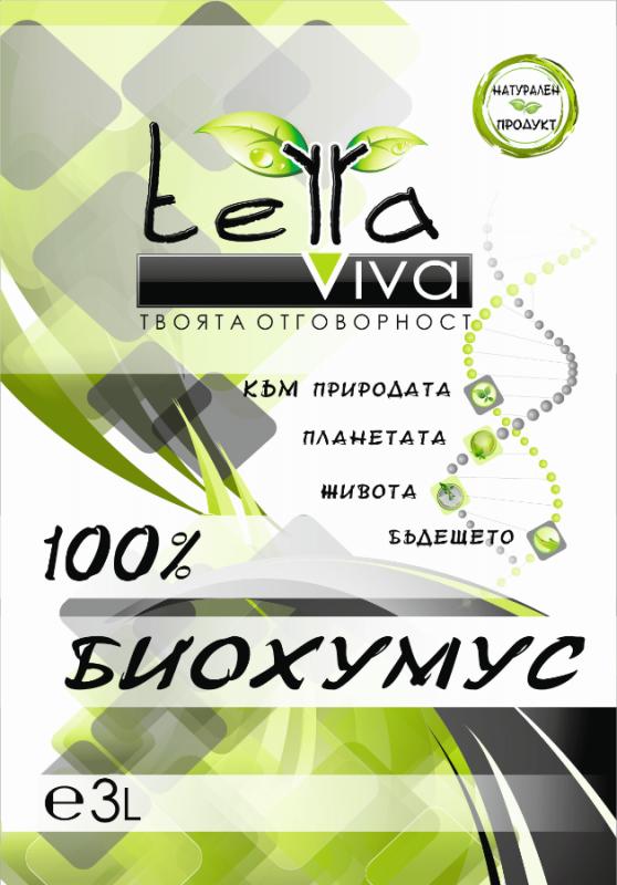 Купувам 100% БИОХУМУС Terra Viva
