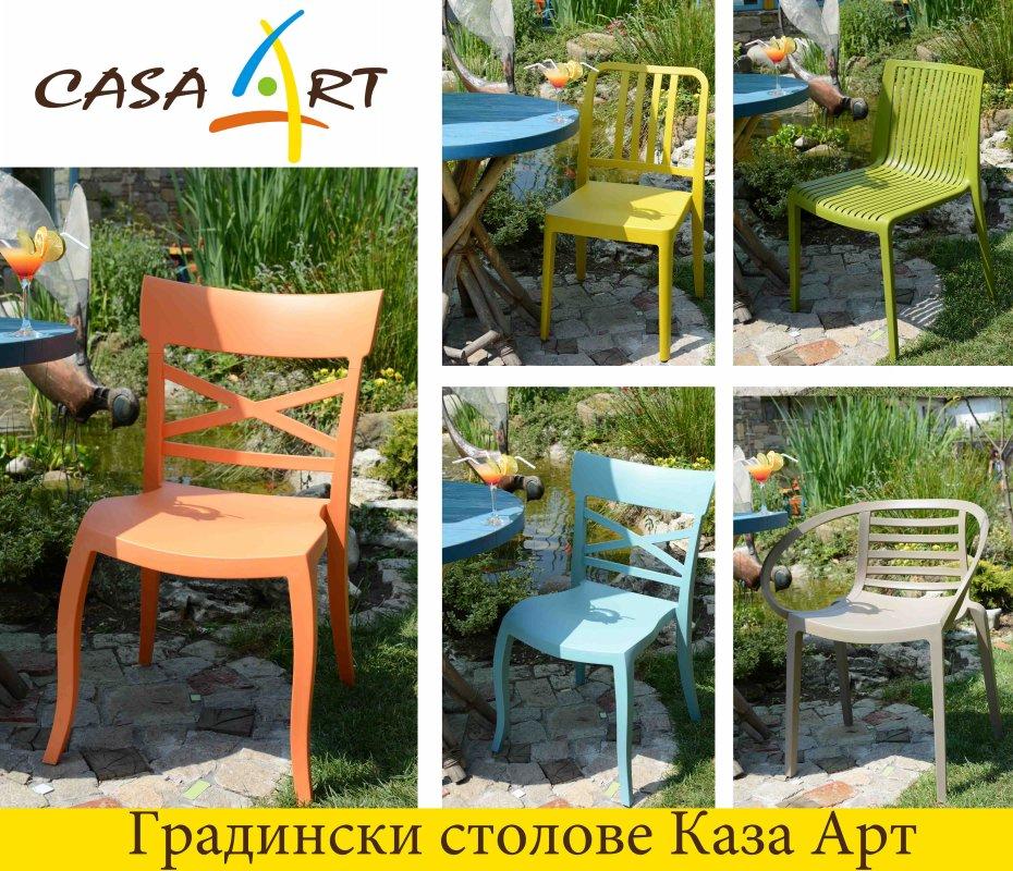 Купувам Градински столове Каза Арт