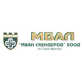 Купувам МБАЛ Иван Скендеров, гр. Гоце Делчев – качественото здравеопазване