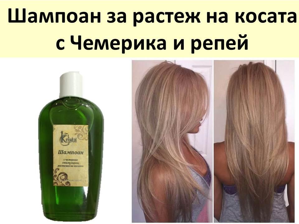 Купувам Шампоан за растеж на косата с чемерика и репей