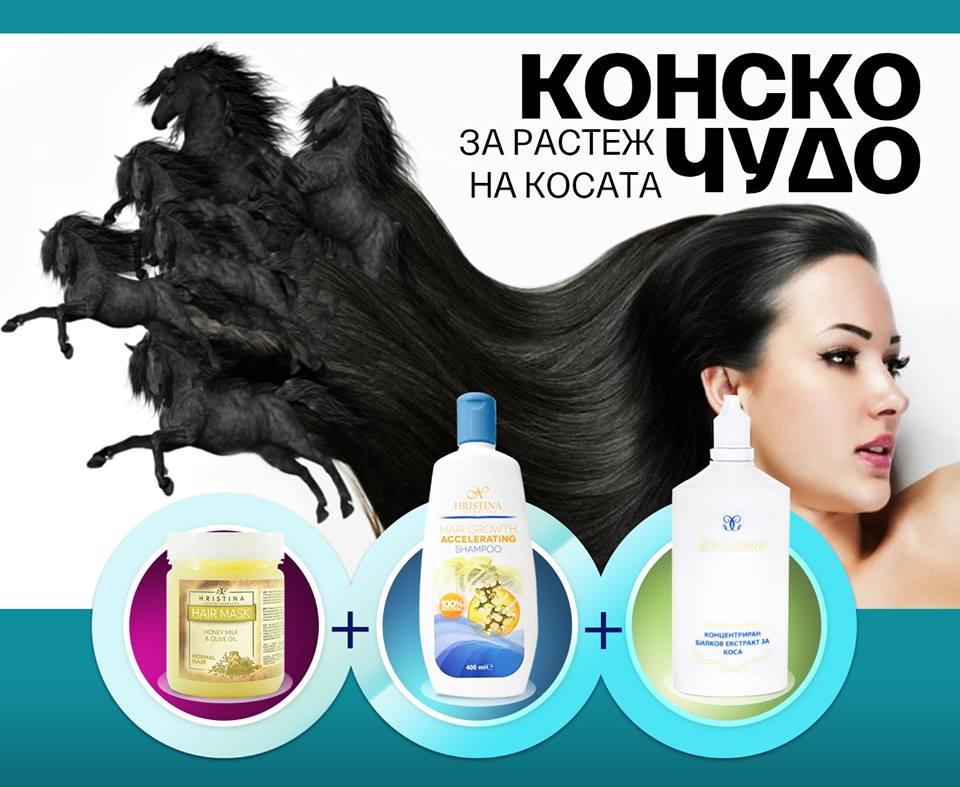 Купувам Конско чудо за растеж на косата