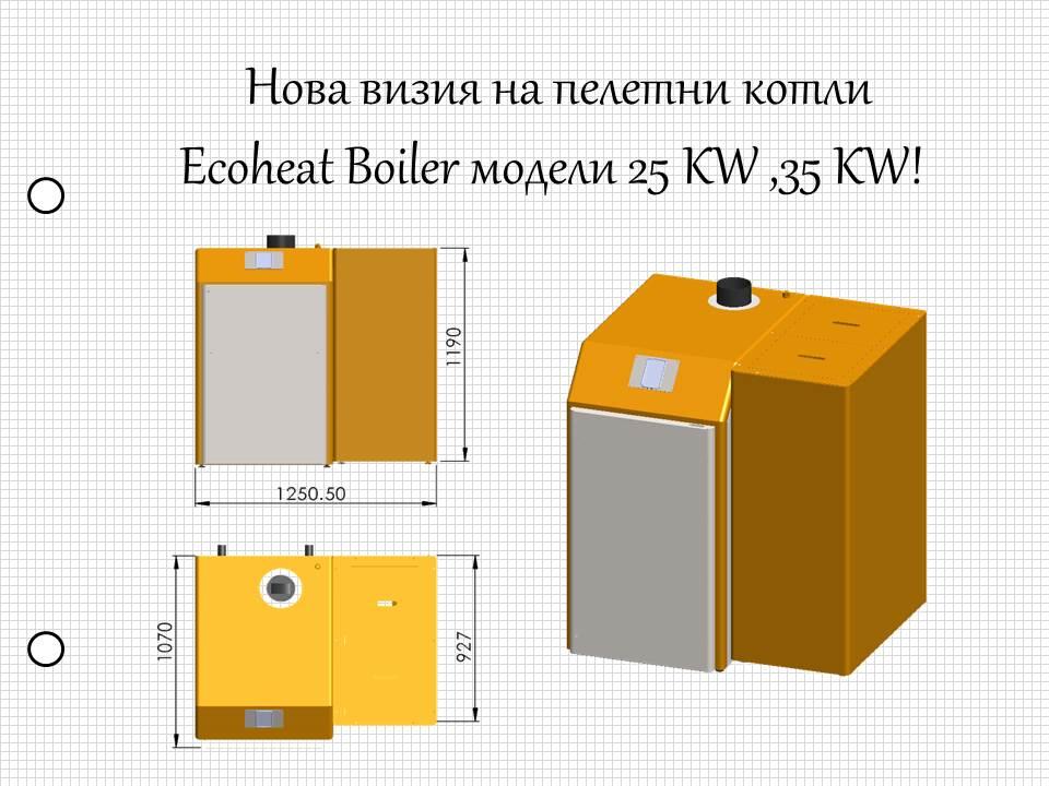 Купувам Пелетни котли Ecoheat Boiler