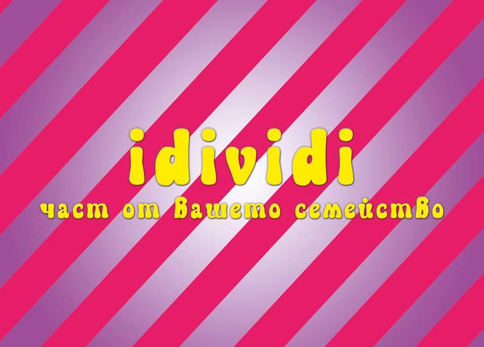 Купувам IdividiShop