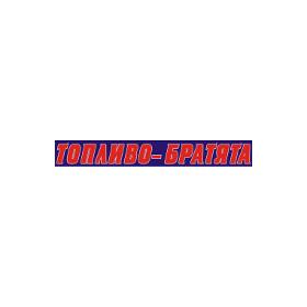 Купувам ТОПЛИВО-БРАТЯТА – продажба на букови и иглолистни пелети, въглища, дърва за огрев и др.