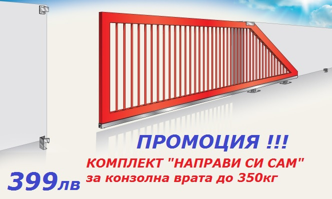 Buy Parts and accessories for sliding gates