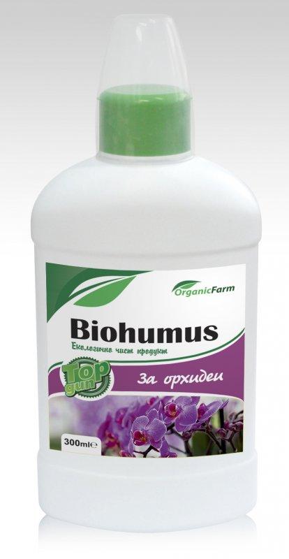 Купувам Biohumus Top gun за орхидеи 300 мл КОНЦЕНТРАТ