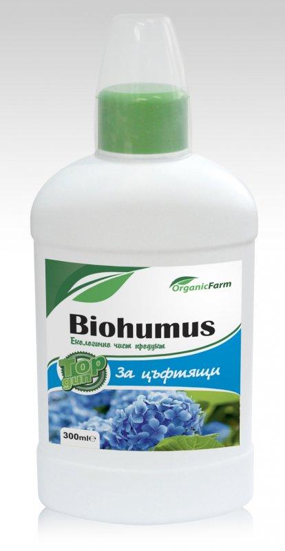 Купувам Biohumus Top gun за цъфтящи 300 мл КОНЦЕНТРАТ