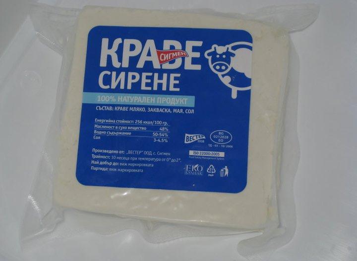 Купувам Краве сирене