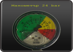 Манометър 24 bar