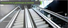 Ескалатори и двеижещи се пътеки