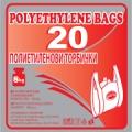 Полиетиленови торбички 20