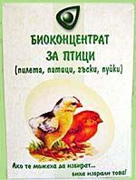 Биоконцентрат за птици