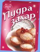Sugar, powdered