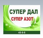 Супер Азот 45-0-0