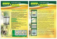 Филтър за очистване на мляко от механични и