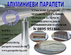 Алуминиеви парапети Варна