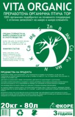 Органичен птичи тор Vita Organic