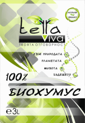 100% БИОХУМУС Terra Viva