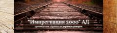 """""""Импрегнация 2000"""" – производство на дървени траверси"""