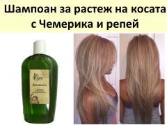 Шампоан за растеж на косата с чемерика и репей