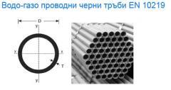 Водо-газо проводни черни тръби EN 10219
